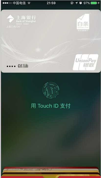 appPay刷卡