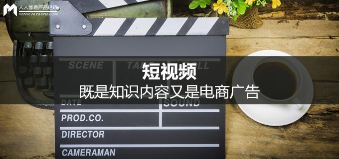 短视频运营第六弹:短视频既是知识内容又是电商广告
