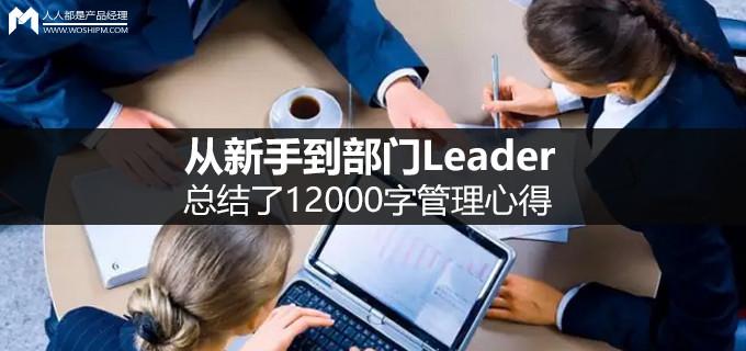 从新手到部门Leader:2年管理经验的90后,总结了12000字管理心得 | 人人都是产品经理