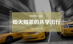 线下活动 热狗帮小论坛第2期:相约广州,聊爆共享出行
