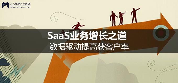SaaS业务增长之道:数据驱动提高获客户率