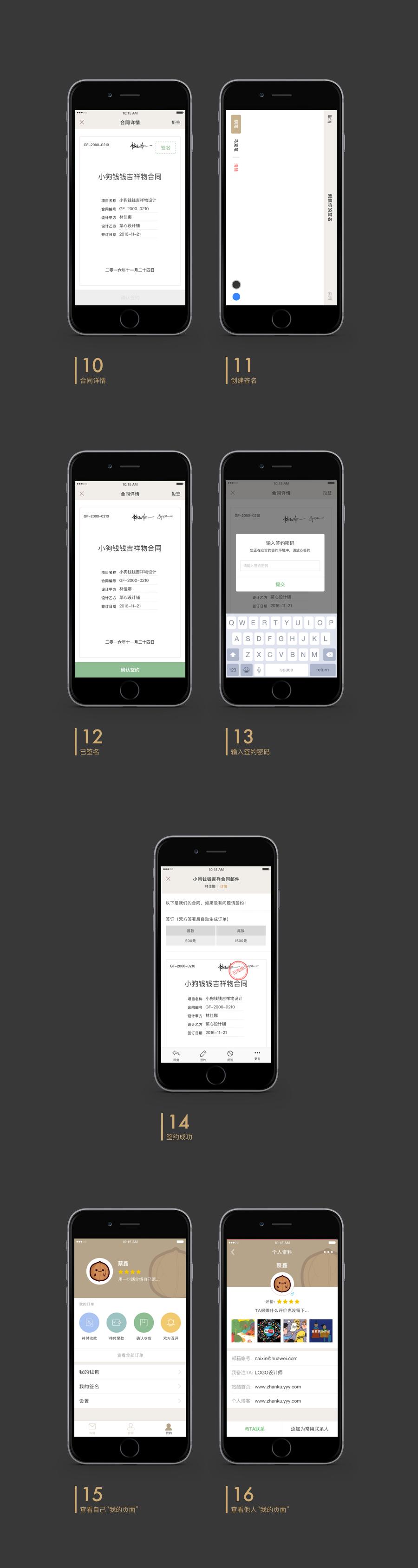 实战分享:核桃App界面设计及视觉规范 | 人人都是产品经理