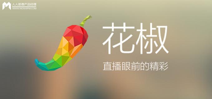 前花椒直播CEO胡震生:我如何不花钱引爆的花椒直播 | 人人都是产品经理