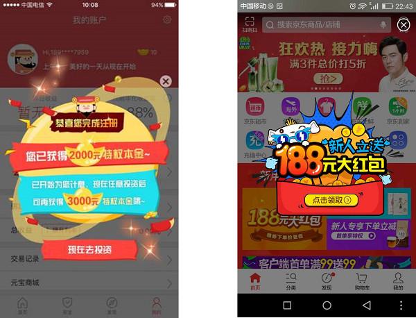 图片7-app活动出发案例