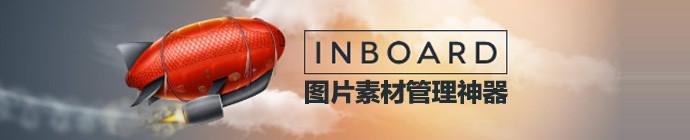 image-management-inboard-1