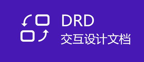 交互设计文档DRD