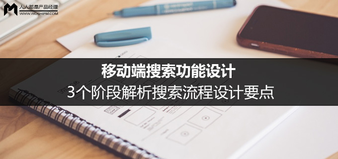 移动端搜索功能设计:3个阶段解析搜索流程设计要点