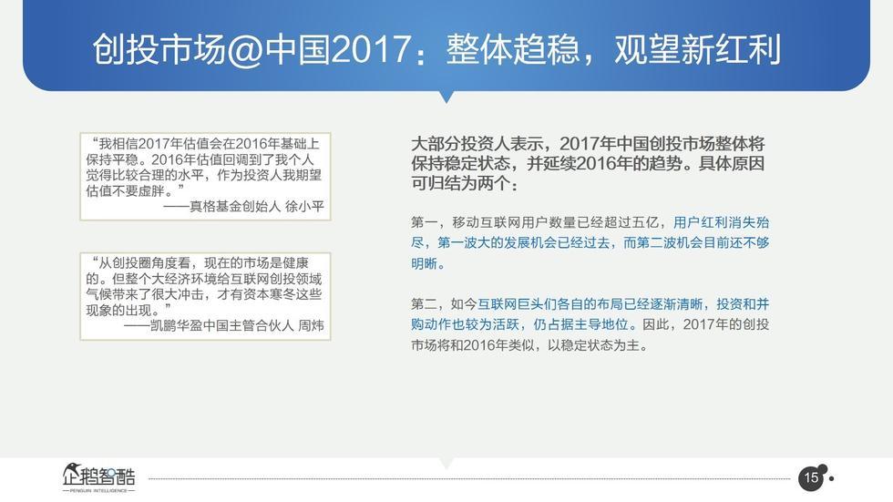 """017必读报告:中国互联网未来5年趋势白皮书"""""""
