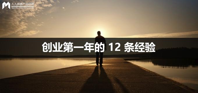 总结分享:创业第一年的 12 条经验 | 人人都是产品经理