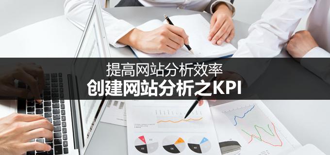 提高网站分析效率:创建网站分析之KPI | 人人都是产品经理