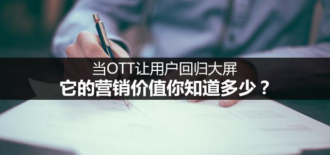 当OTT让用户回归大屏,它的营销价值你知道多少?