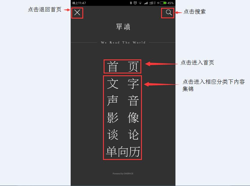 单读app 文艺范APP单读,是如何利用用户的碎片化时间实现产品差异化?