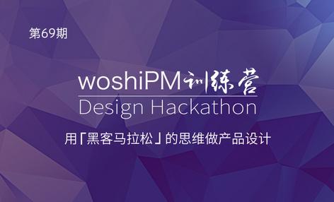线下活动报名 一群产品汪,5小时,体验一场刺激的产品经理黑客马拉松