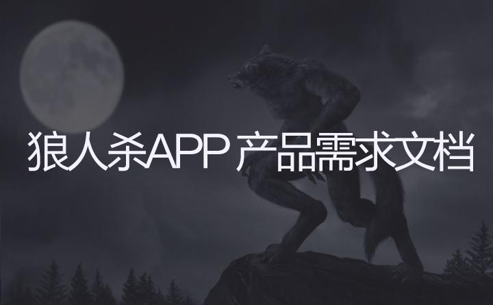 游戏PRD:狼人杀APP的BRD、MRD、PRD和产品原型