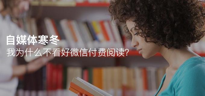 自媒体寒冬:我为什么不看好微信付费阅读?