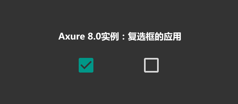 Axure 8.0实例:复选框的应用