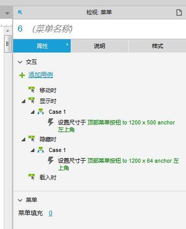 Axure实例:创建浏览器顶部固定菜单及子菜单