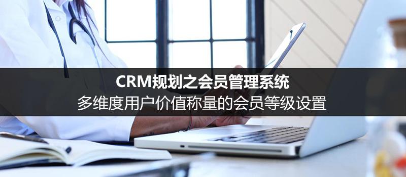 电商平台CRM规划:详解会员积分、会员成长值、会员等级间关联与区别