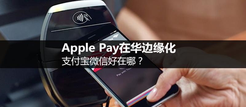 Apple Pay在华边缘化:支付宝微信好在哪? | 人人都是产品经理
