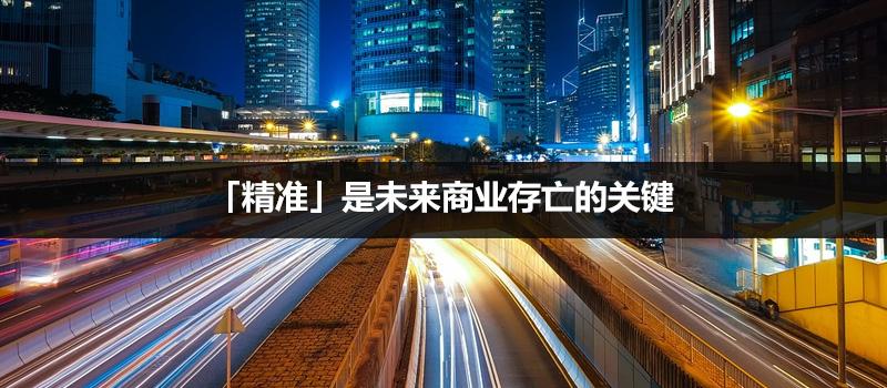 阿里首席战略官曾鸣:「精准」是未来商业存亡的关键