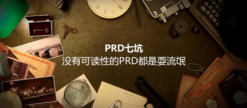 PRD七坑:没有可读性的PRD都是耍流氓