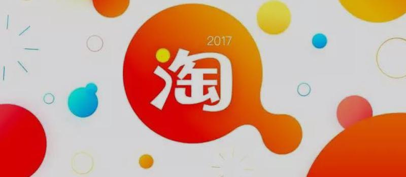 淘宝2017设计升级:手淘首次以设计为主导的版本升级