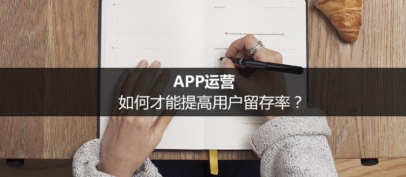 APP运营:如何才能提高用户留存率?