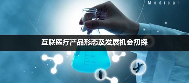 互联医疗产品形态及发展机会初探