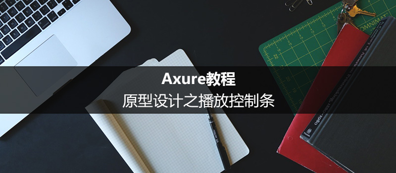Axure教程:原型设计之播放控制条