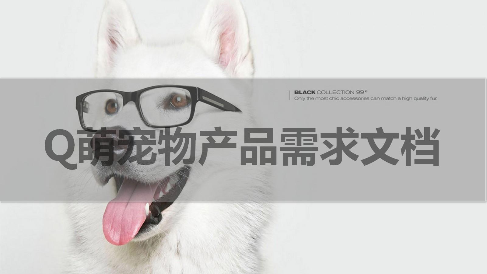 Q萌宠物产品需求文档