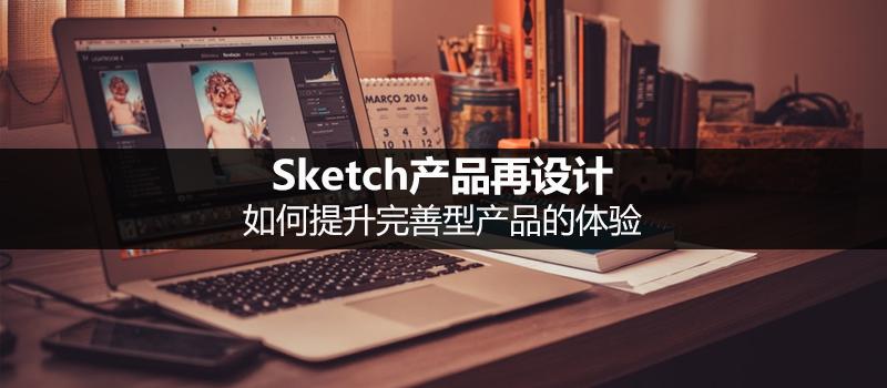 Sketch产品再设计: 如何提升完善型产品的体验