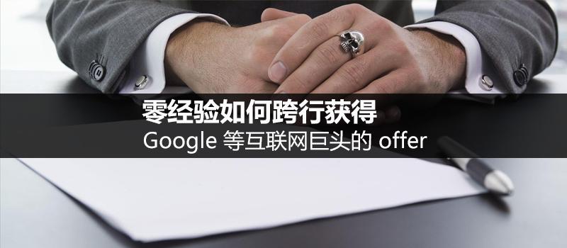 零经验,如何跨行获得 Google 等互联网巨头的 offer