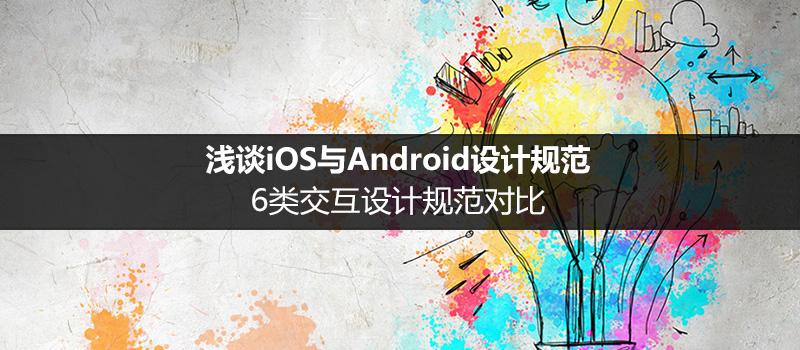 浅谈iOS与Android设计规范:6类交互设计规范对比
