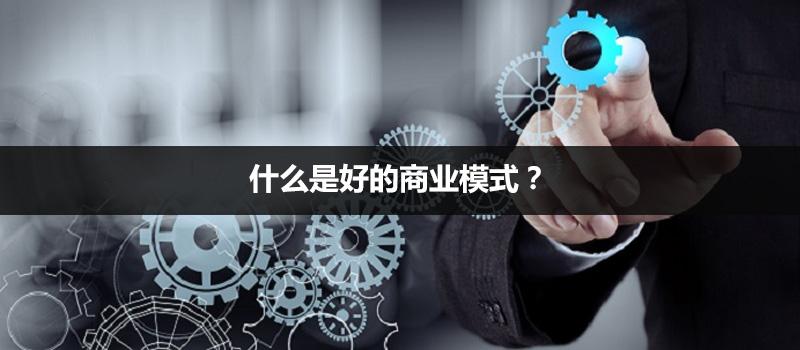 到底什么是商业模式?什么是好的商业模式? | 人人都是产品经理