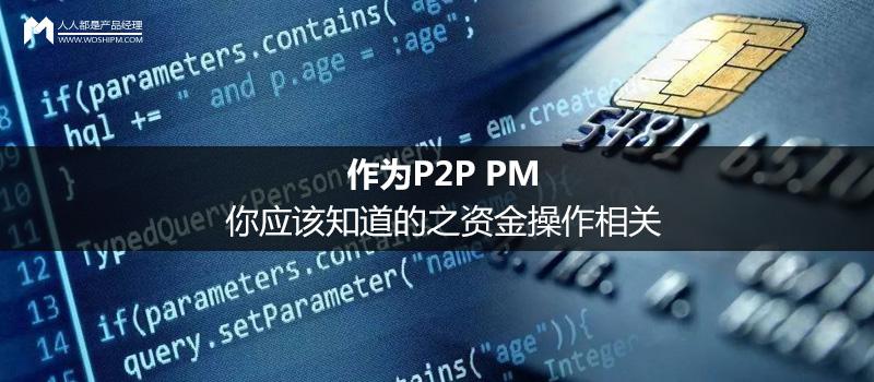 作为P2P PM,你应该知道的之资金操作相关 | 人人都是产品经理