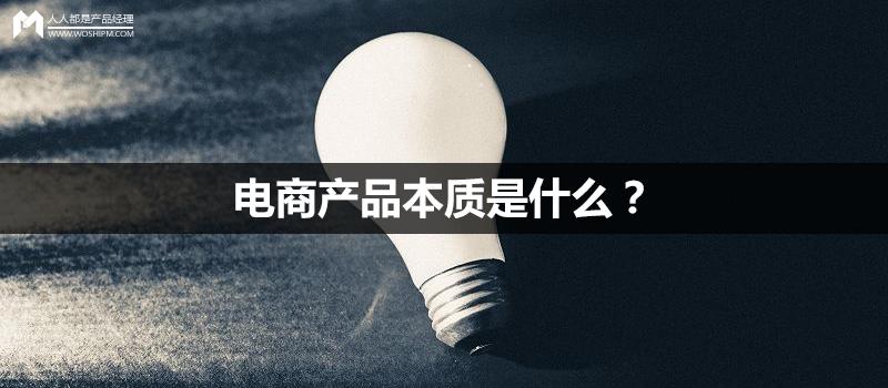 PM再思考:电商产品本质是什么? | 人人都是产品经理