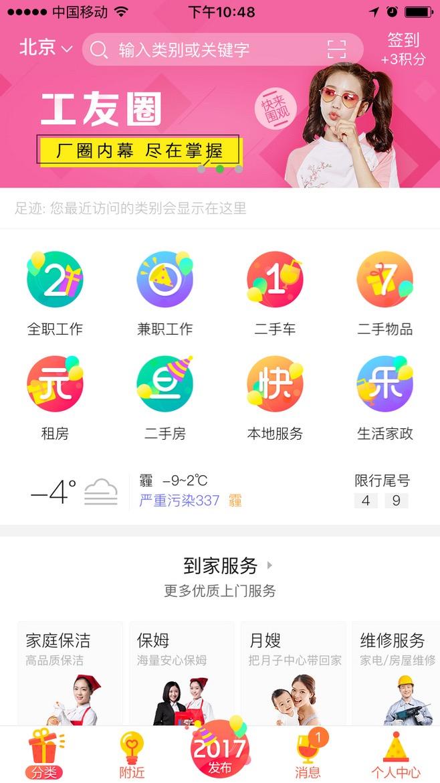 经验分享丨赶集app中秋节的皮肤设计