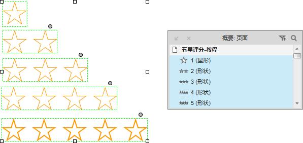Axure教程:星级评分功能设计