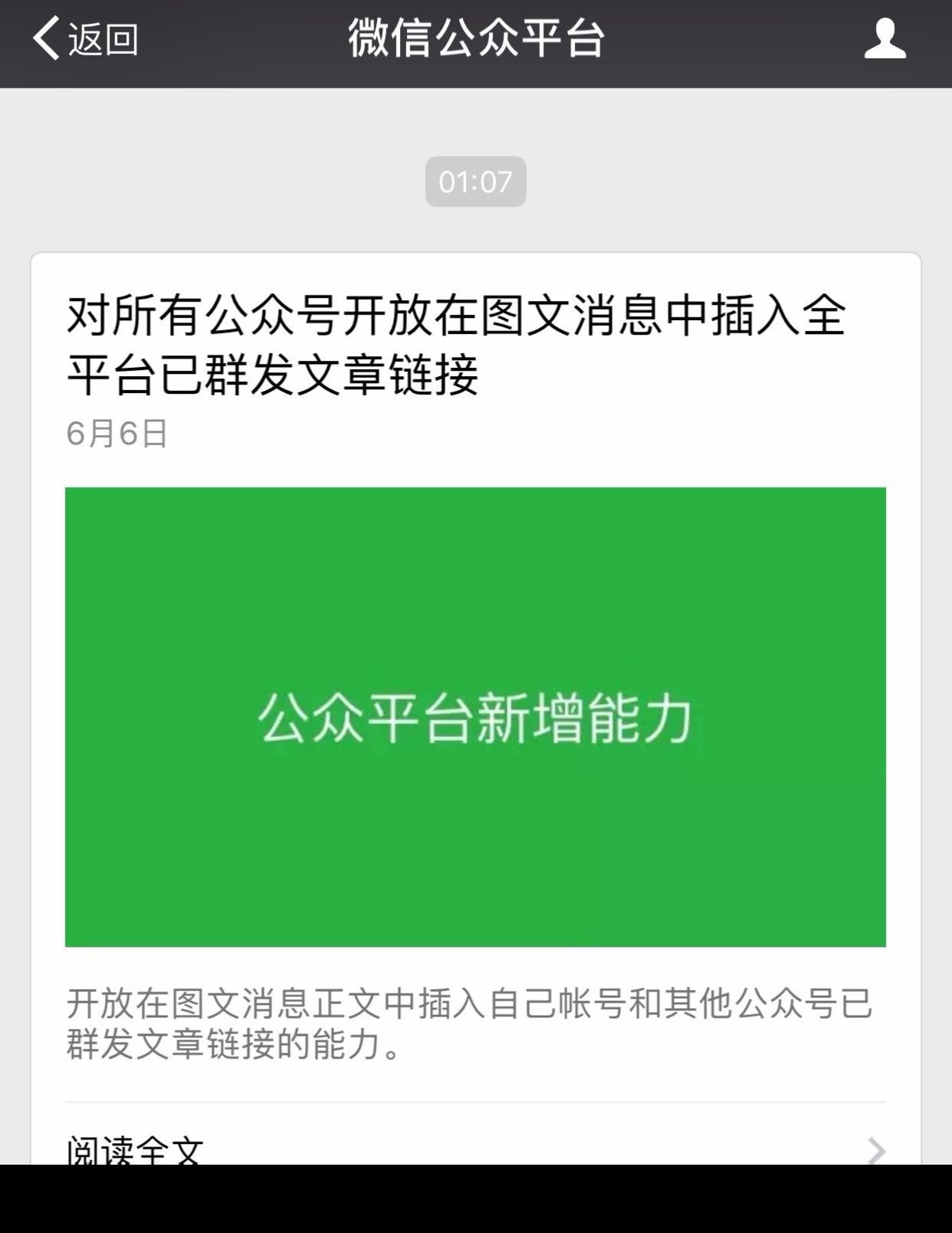 微信开放公众号链接,张小龙:我只不过打了个喷嚏 | 人人都是产品经理