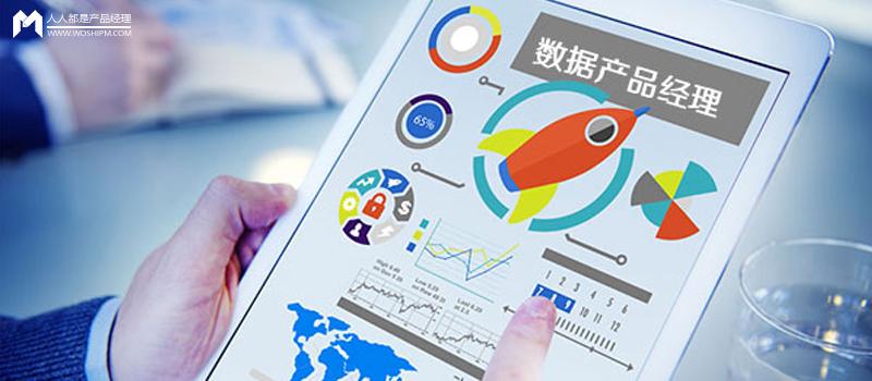 大数据告诉你:如何求职数据产品经理?