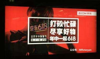 京东618战后复盘:一场教科书式的营销案例
