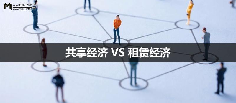 共享经济 VS 租赁经济:两者泾渭分明,不要偷换概念! | 人人都是产品经理