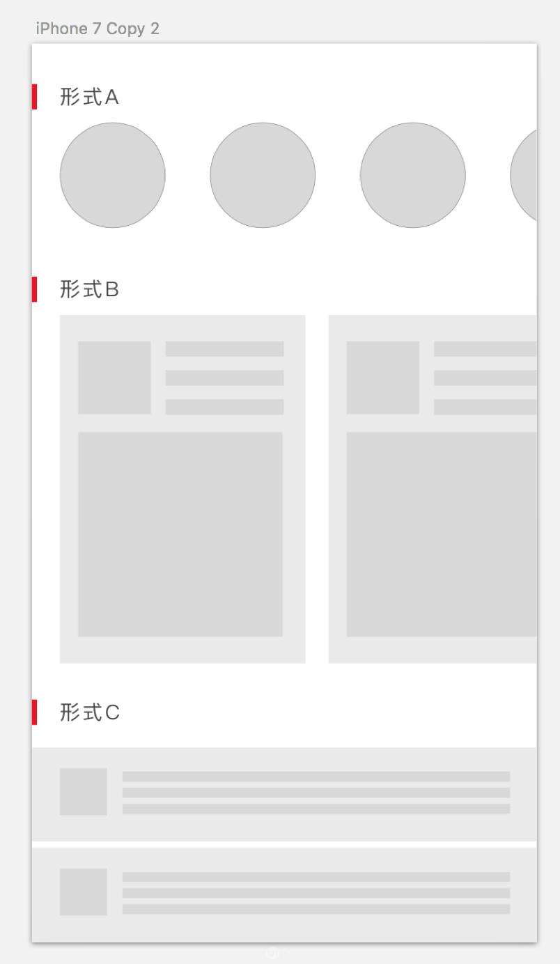 论形式与内容关系:App的视觉美成因分析