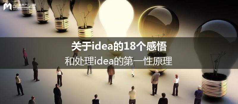关于idea的18个感悟,和处理idea的第一性原理 | 人人都是产品经理