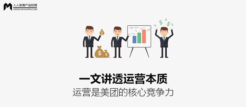 前美团COO干嘉伟:运营是美团的核心竞争力|一文讲透运营本质(运营人必读) | 人人都是产品经理