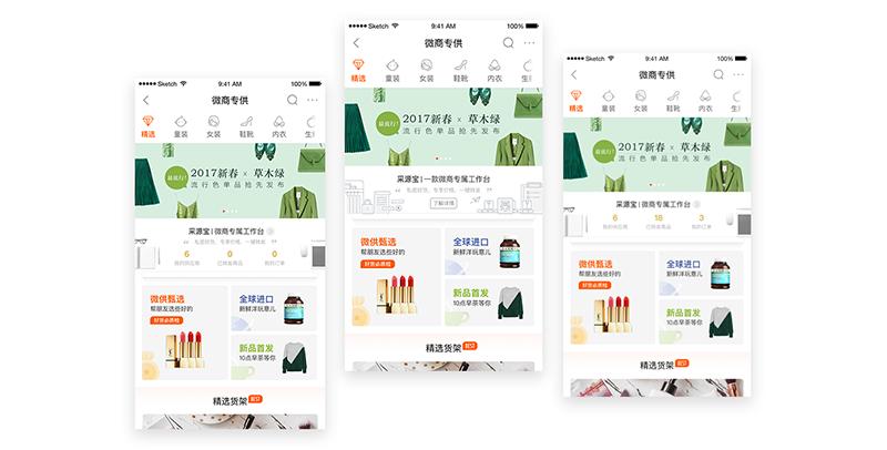 做与用户对话的产品界面:微供对话式设计语言探索