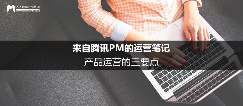 来自腾讯PM的运营笔记:产品运营的三要点 | 人人都是产品经理