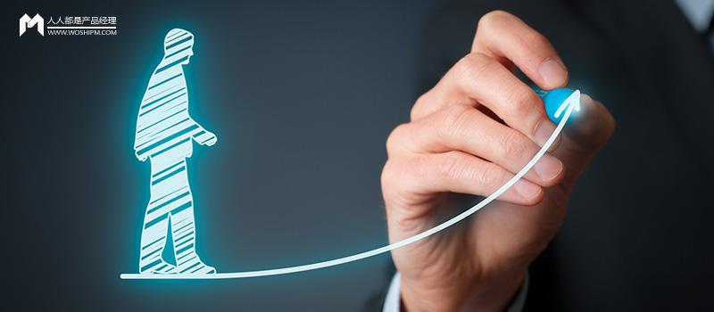 产品经理该如何做用户增长? | 人人都是产品经理