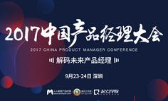 大咖云集 | 2017中國產品經理大會 解碼未來產品經理,9月23-24日即將在中國硅谷 · 深圳召開