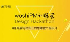 线下活动报名 | 一次从idea到路演的产品实战,产品经理黑客马拉松来袭!